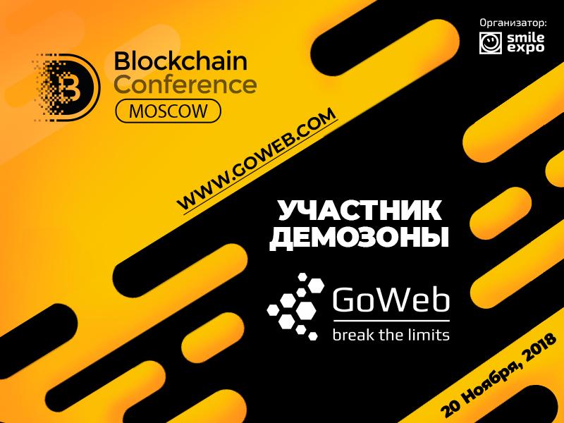 Решения для майнинга: новое оборудование от GoWeb International LTD на Blockchain Conference Moscow