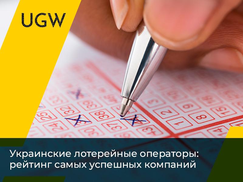 Рейтинг успешных компаний в украинском лотерейном бизнесе