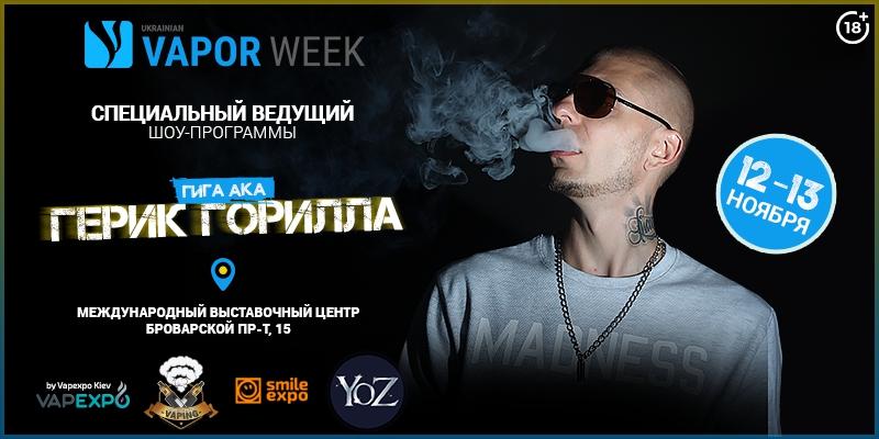 Резидент «Стольного града» стал ведущим Ukrainian Vape Week
