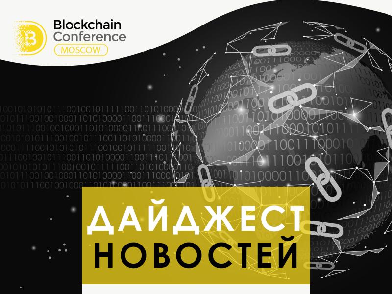 Результаты тестирования платформы NodesPlus и дата принятия закона о цифровых активах. Новости из мира криптовалют