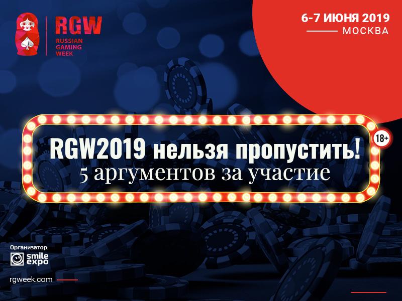 RGW 2019 нельзя пропустить! 5 аргументов за участие
