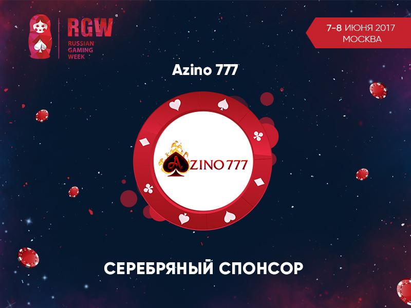 RGW Москва 2017 пройдет при поддержке Azino777