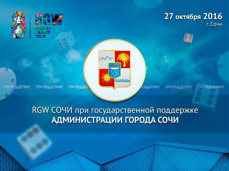 RGW Sochi пройдет при поддержке администрации города Сочи