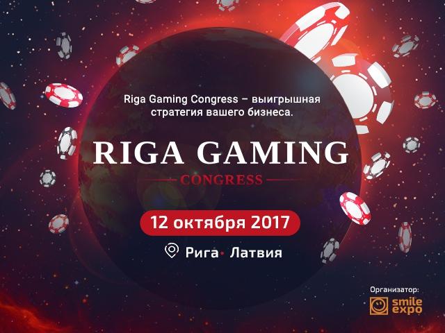 Riga Gaming Congress: все секреты легального и прибыльного игорного бизнеса