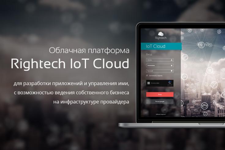 Rightech IoT Cloud – уникальная российская платформа для разработки облачных технологий