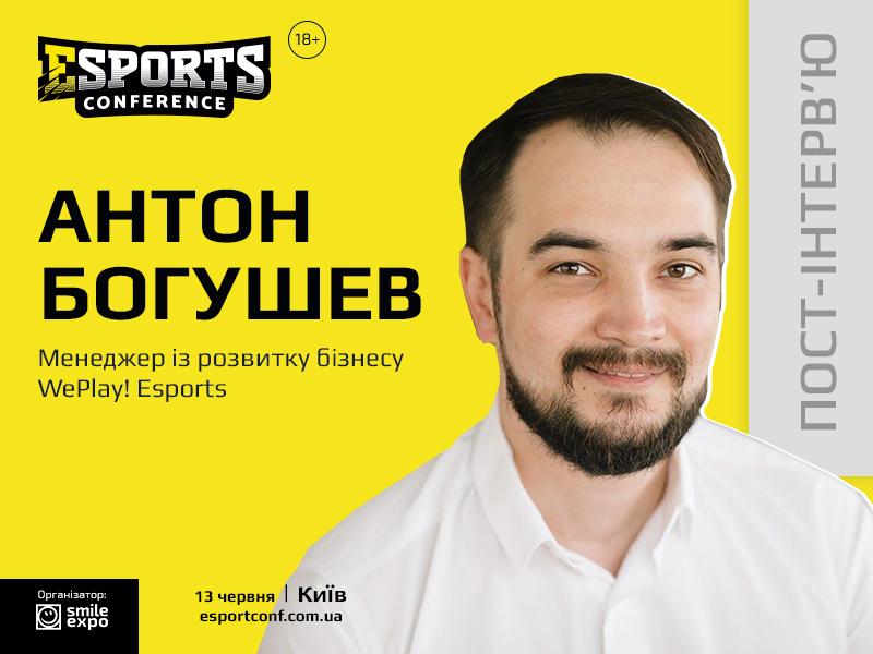 «Робить трансляції багато хто, але цікаво виходить далеко не у всіх» – Антон Богушев із WePlay! Esports
