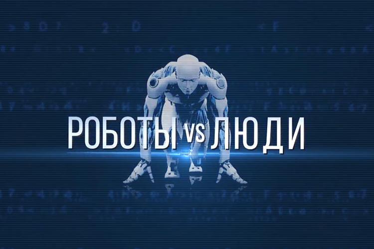 Роботы vs люди: 9 профессий, с которыми искусственный интеллект справится лучше человека. Видео