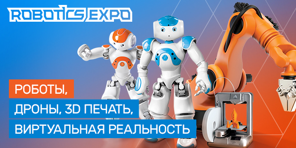 Robotics Expo'13: anticipating the future