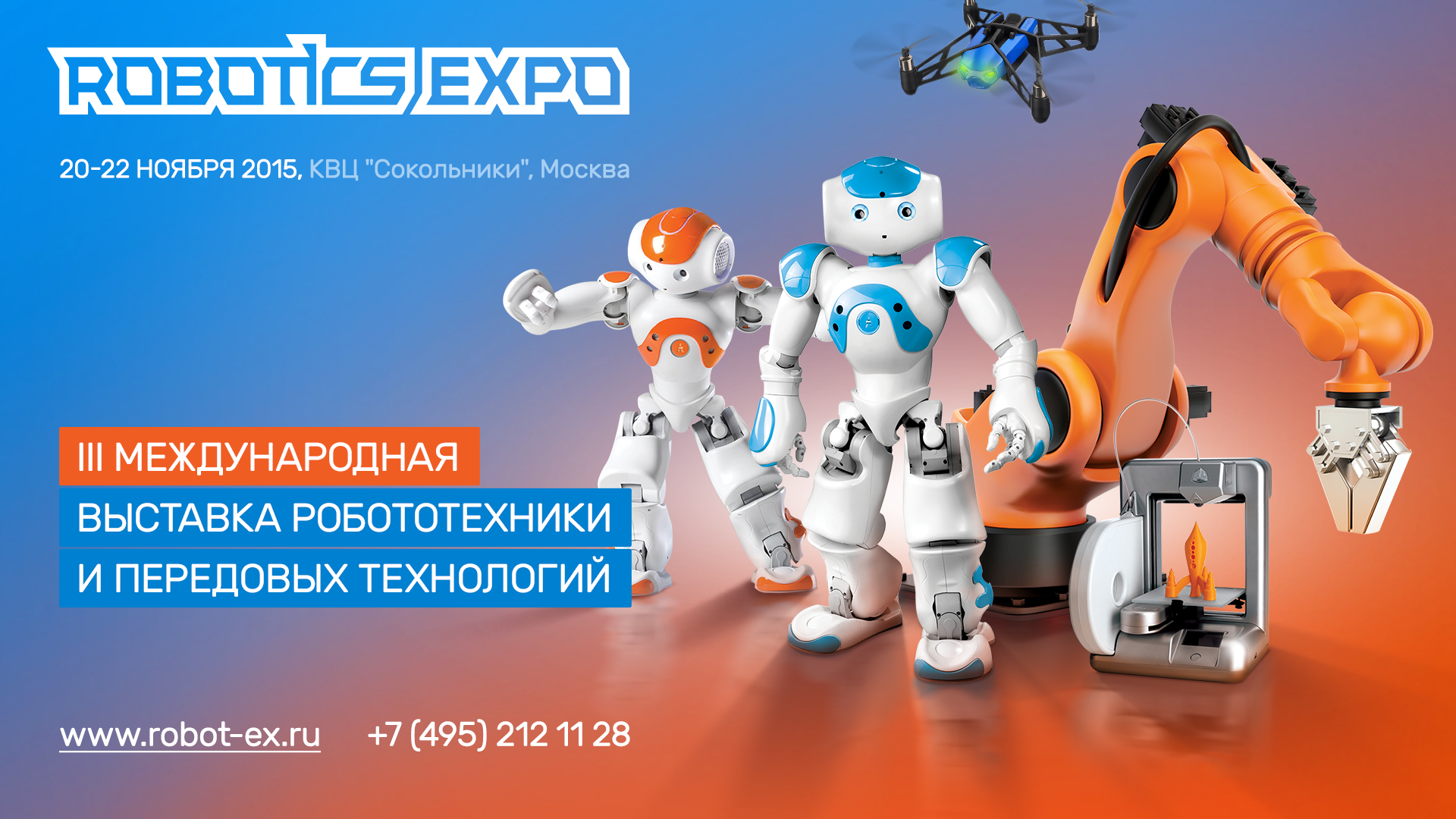Робототехника и передовые технологии вновь приедут в Москву на Robotics Expo 2015