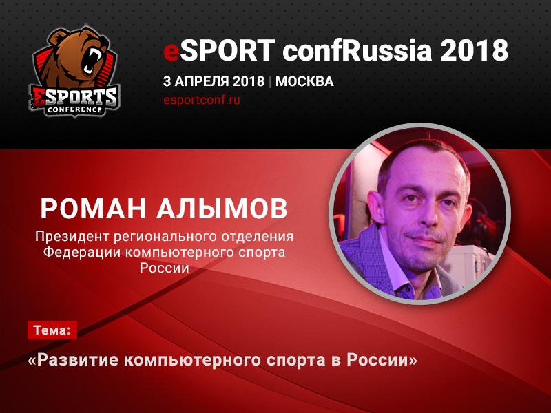 Роман Алымов на eSPORTconf Russia расскажет о развитии киберспорта в России
