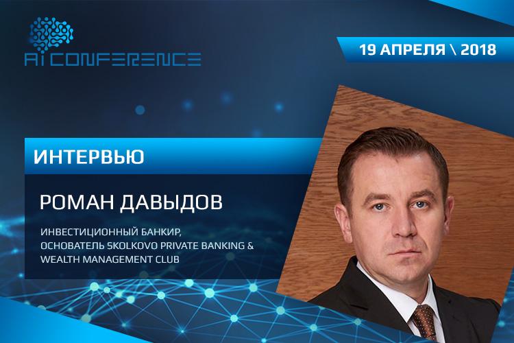Роман Давыдов: применение цифровых технологий в банковской сфере неизбежно