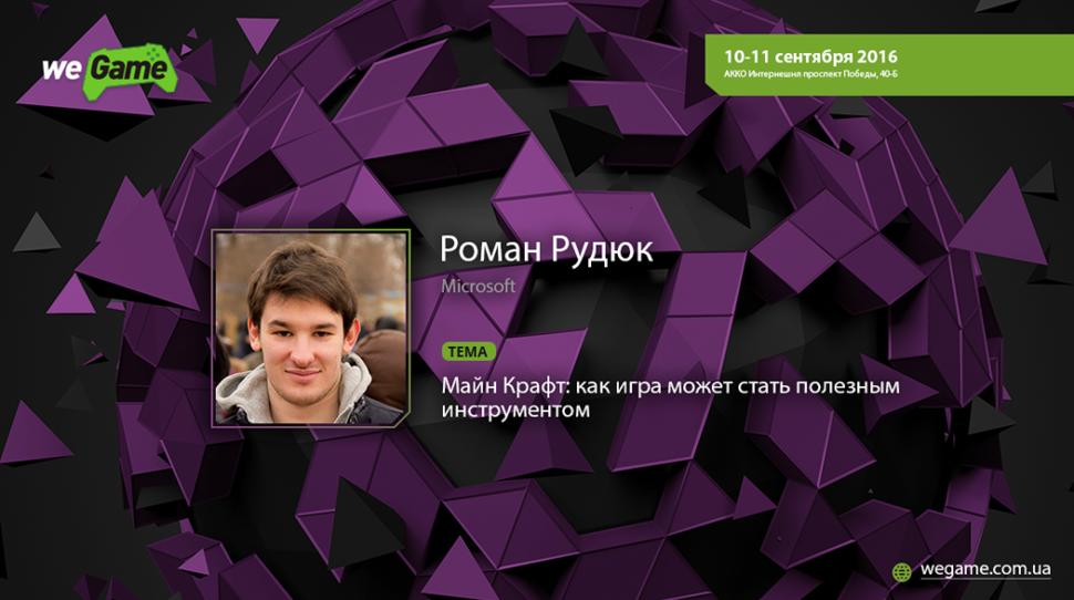 Роман Рудюк расскажет о Minecraft: Education Edition в Украине