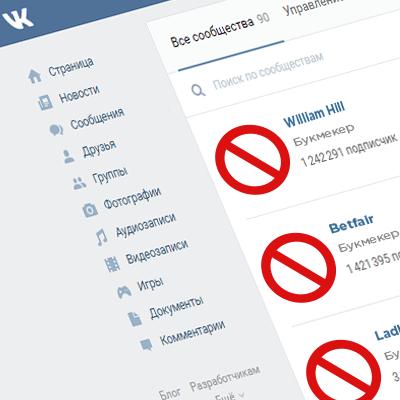 Роскомнадзор подключил «ВКонтакте» к борьбе с нелегальным онлайн-беттингом