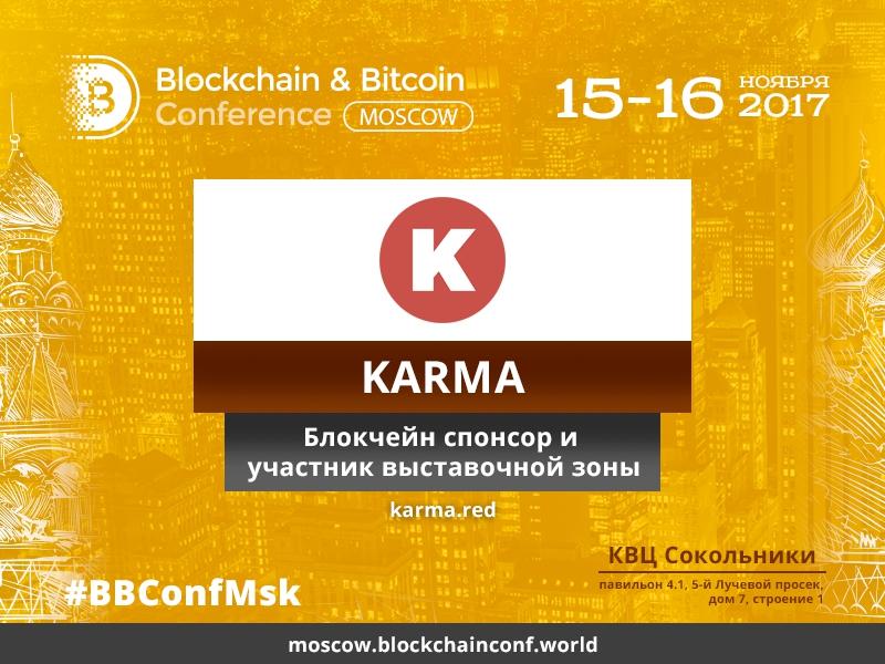 Российская компания Karma, спонсор Blockchain & Bitcoin Conference Russia, представит собственную систему Р2Р-кредитования