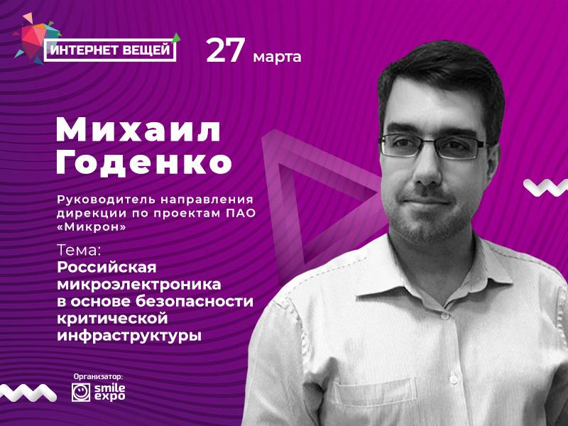 Российская микроэлектроника в системе безопасности. Доклад Михаила Годенко из ПАО «Микрон»