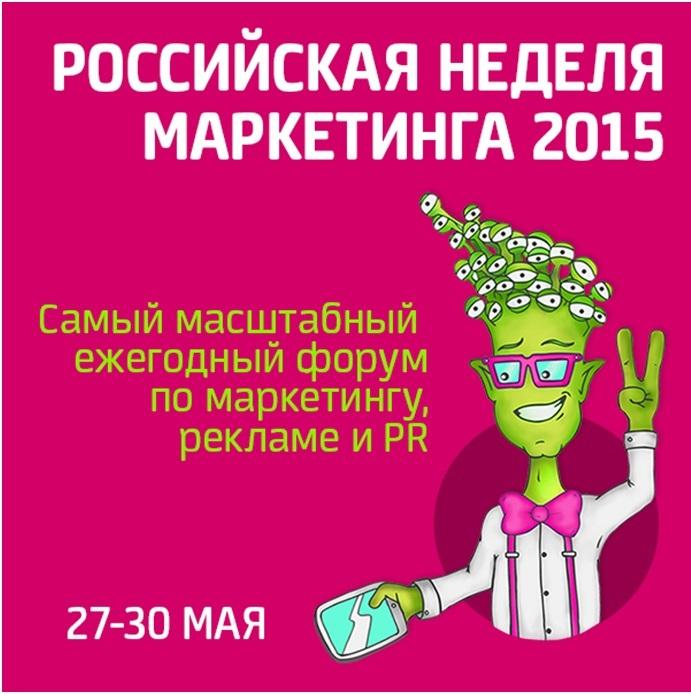Российская Неделя Маркетинга 2015. Масштабный ежегодный форум по маркетингу, рекламе и PR