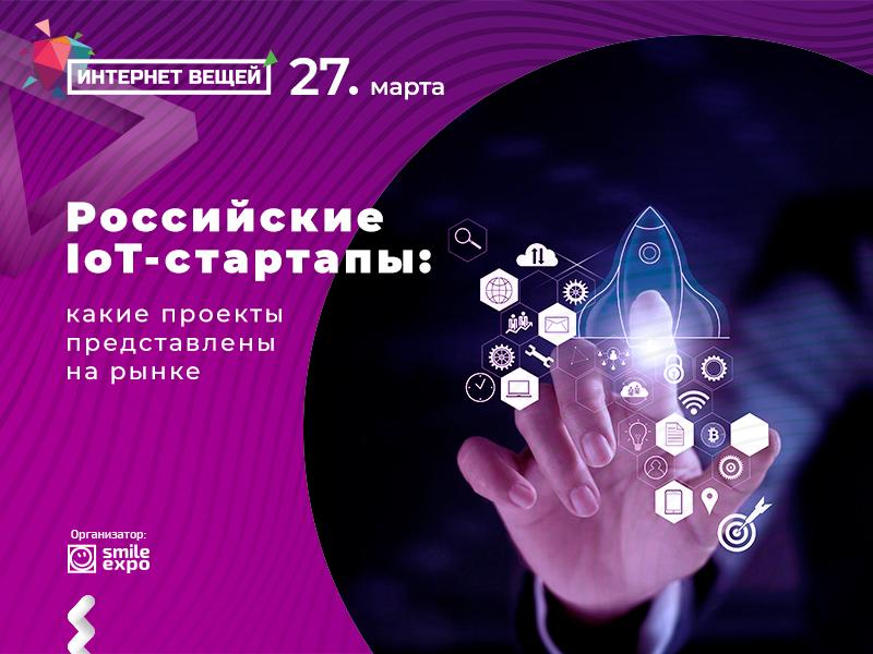 Российские IoT-стартапы: какие проекты представлены на рынке