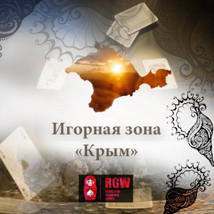 «Роял Тайм Групп» не планирует участие в проектах игорной зоны в Крыму