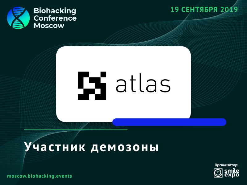 Розыгрыш двух тестов от компании «Атлас» на 44 800 руб.: ищите в демозоне Biohacking Conference Moscow