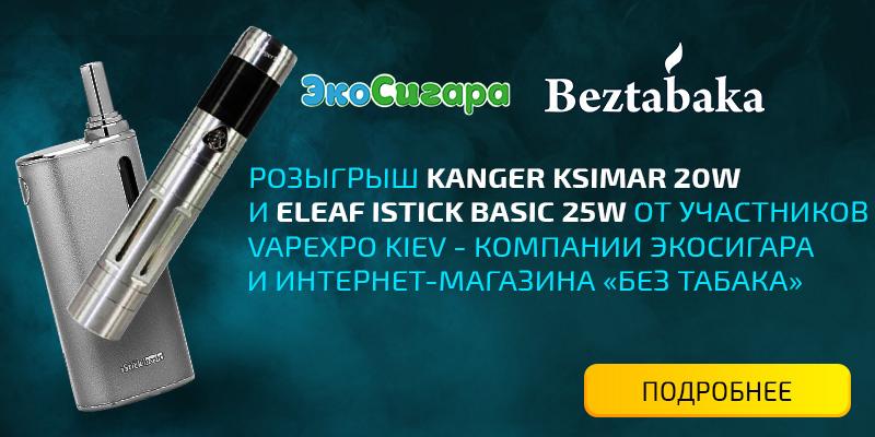 Розыгрыш Kanger Ksimar 20w и Eleaf Istick Basic 25W от участника VAPEXPO KIEV – компании «Экосигара»