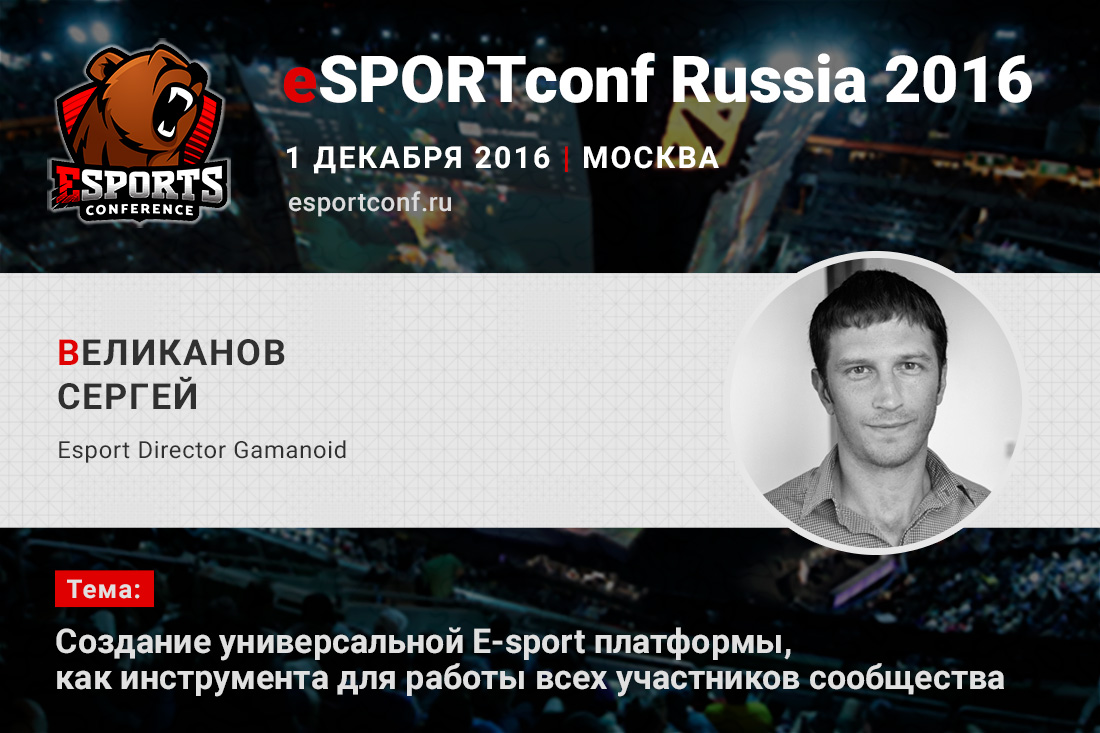 Руководитель киберспортивного отдела телеканала и портала Gamanoid выступит на eSPORTconf Russia