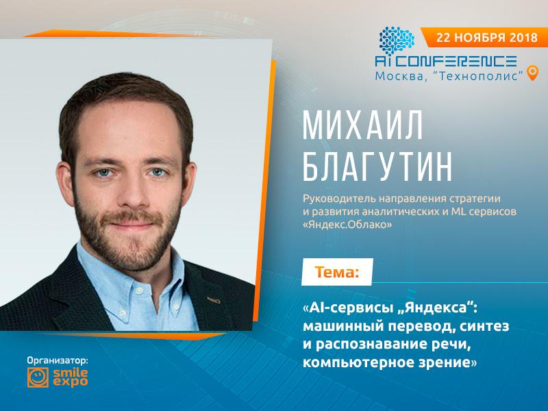 Руководитель направления стратегии и развития аналитических и ML сервисов «Яндекс.Облако» Михаил Благутин расскажет об AI-сервисах «Яндекса»