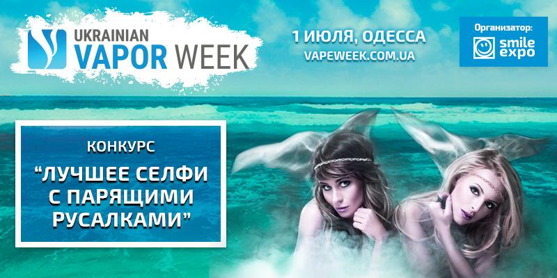 Русалочки дарят подарочки! Конкурс на лучшее селфи на Ukrainian Vapor Week Odesa