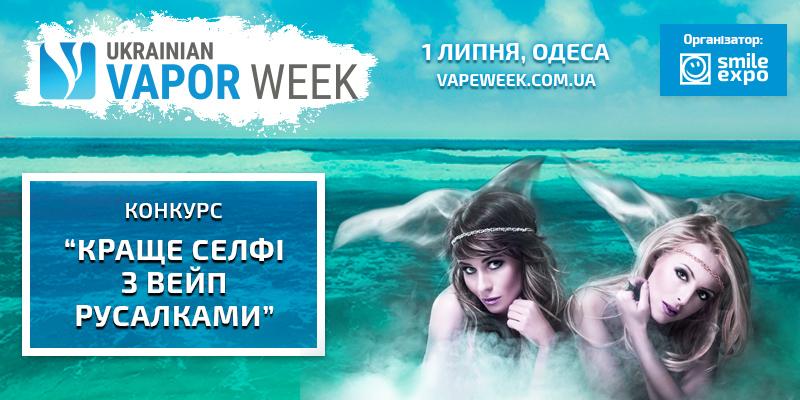 Русалоньки дарують подаруночки! Конкурс на найкраще селфі на Ukrainian Vapor Week Odesa