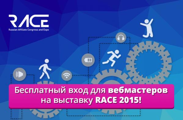 Russian Affiliate Congress and Expo 2015: вебмастерам вход бесплатный!