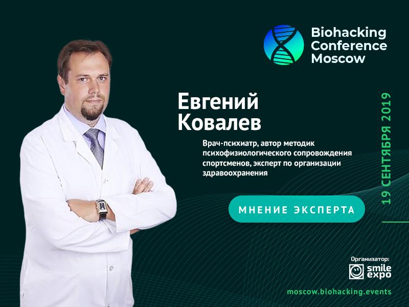 С какими рисками могут столкнуться биохакеры? Экспертное мнение врача-психиатра Евгения Ковалева