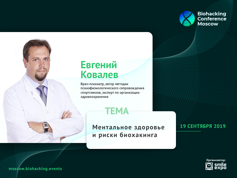 С какими рисками могут столкнуться биохакеры? На Biohacking Conference Moscow расскажет врач-психиатр Евгений Ковалев