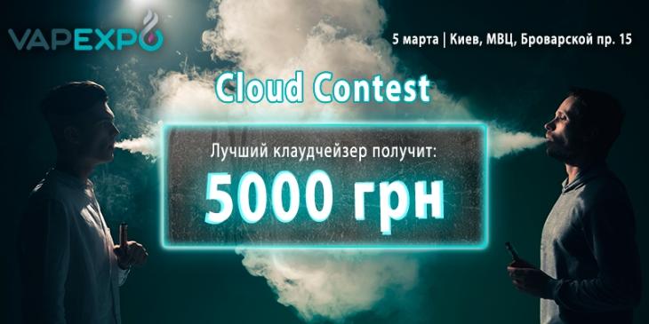 Самая вкусная победа! Что получат победители Cloud Contest на VAPEXPO Kiev 2017