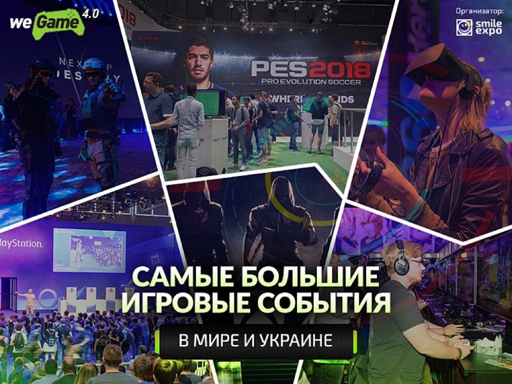 Самые большие игровые события в мире и Украине