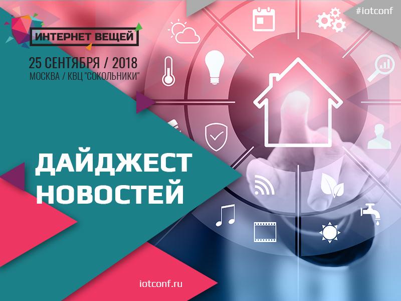 Самые громкие IoT-новости России: «умные» ткани, новая мобильная IoT-cеть и директор по цифровому развитию в министерствах