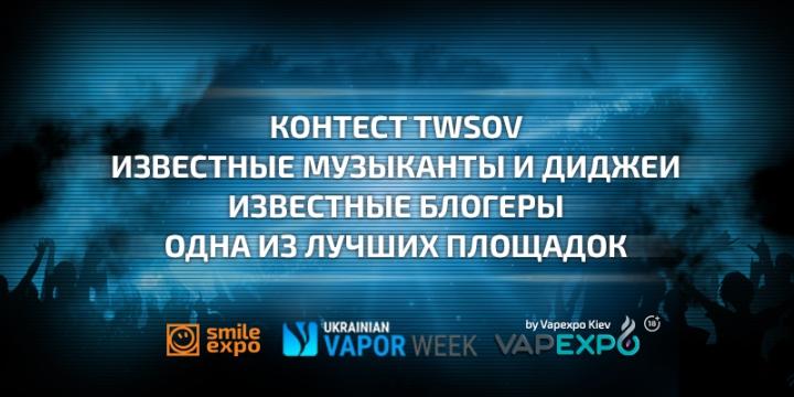 Самый жаркий май! Ukrainian Vape Week уже близко!