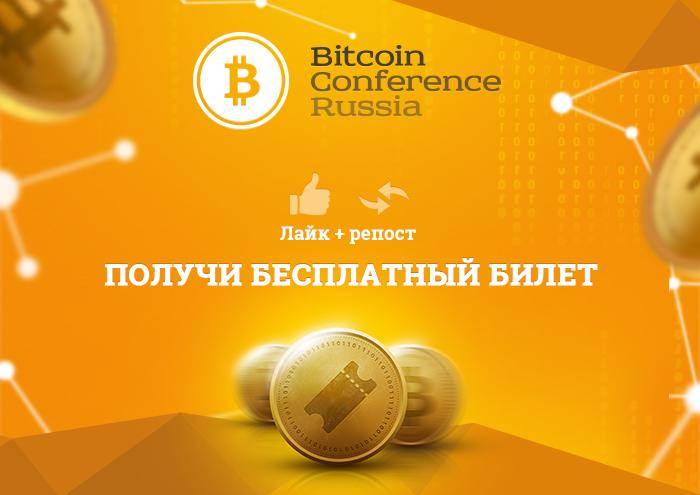 Самое ожидаемое мероприятие этой весны в сфере криптовалют — Bitcoin Conference Russia — стартует через неделю