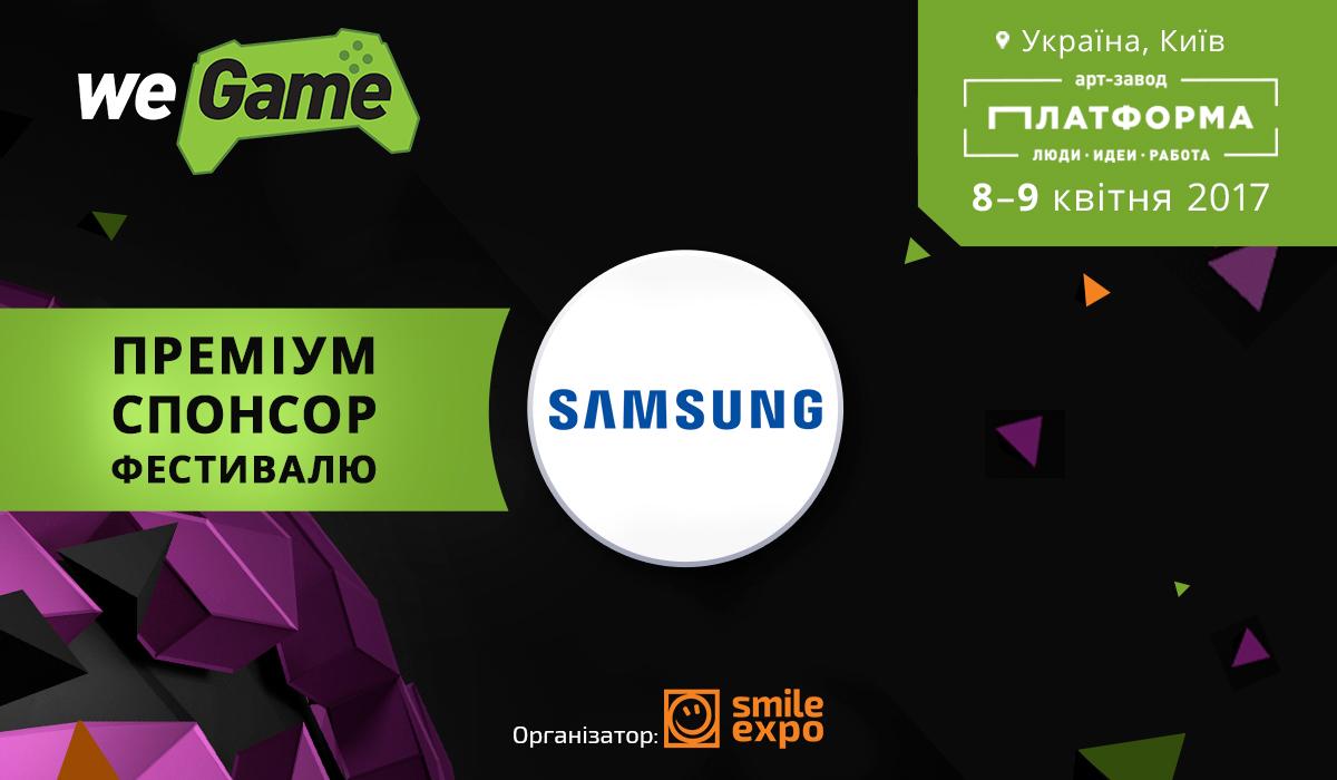 «Samsung Electronics Україна» – ексклюзивний партнер фестивалю WEGAME 3.0!