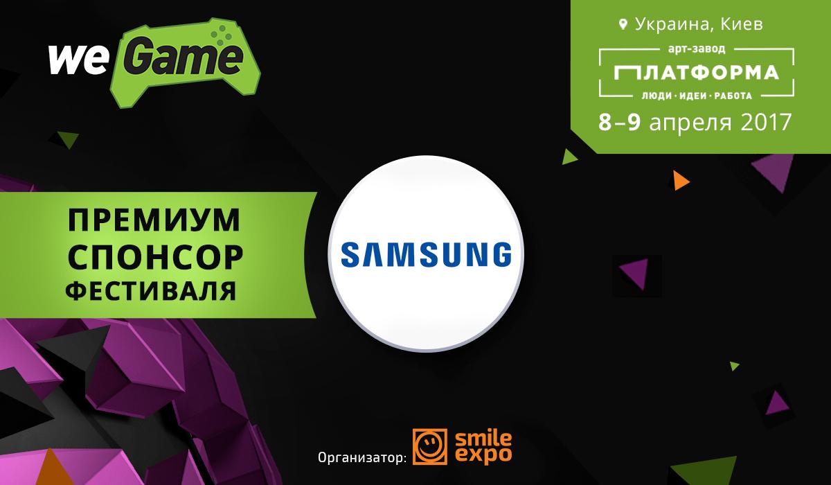 «Samsung Electronics Украина» – эксклюзивный партнер фестиваля WEGAME 3.0!