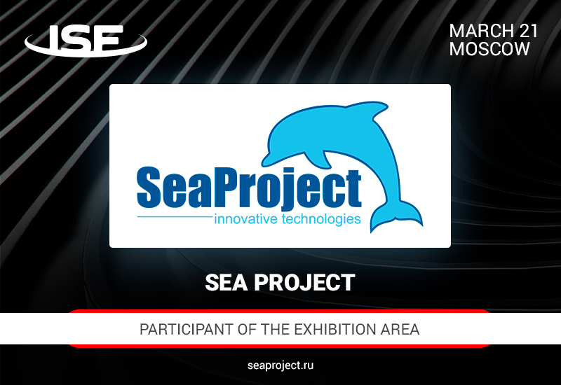 Sea Project will present IT developments for complex technical objects