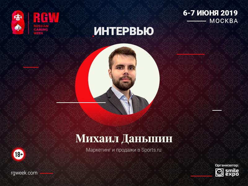 «Сегодня онлайн-индустрия растет стремительными темпами» – маркетолог в Sports.ru Михаил Даньшин