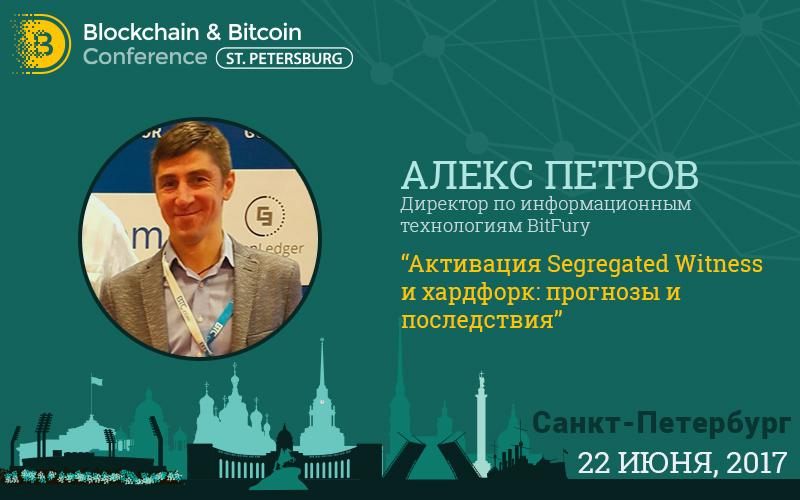 SegWit и хардфорк: последствия и прогнозы от Алекса Петрова, BitFury