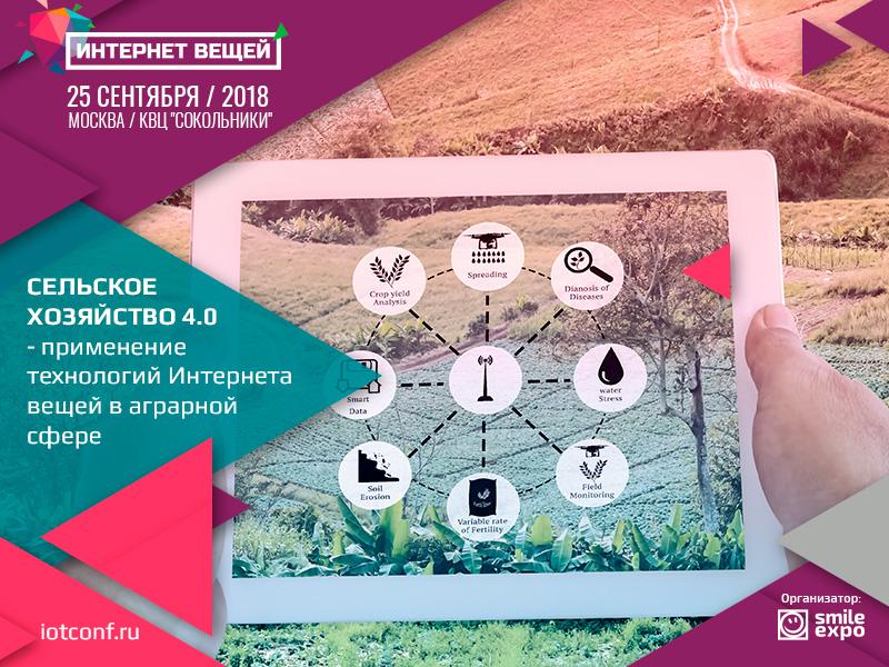 Сельское хозяйство 4.0 – применение технологий Интернета вещей в аграрной сфере
