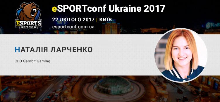СЕО кіберспортивного клубу Gambit Gaming Наталя Ларченко – спікер eSPORTconf Ukraine