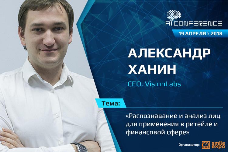 СЕО VisionLabs Александр Ханин станет спикером AI Conference