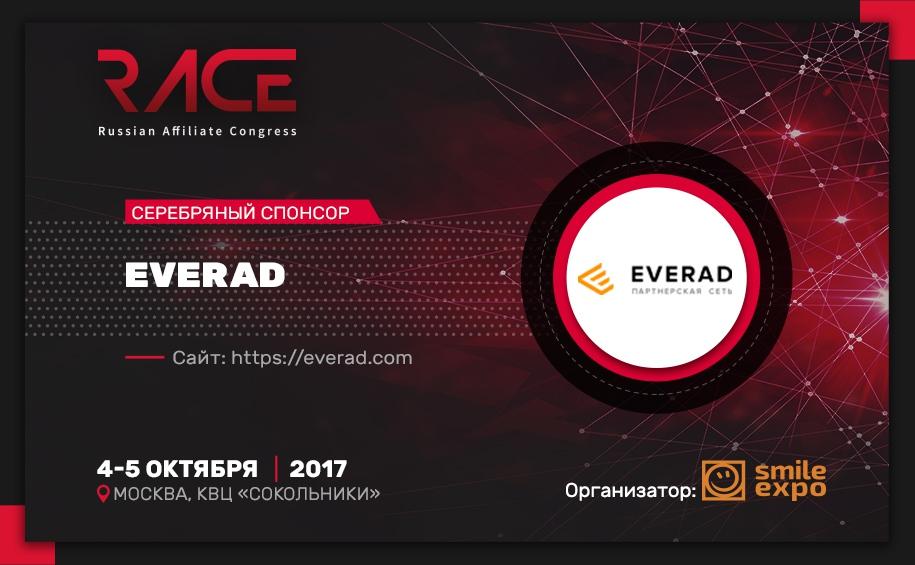 Серебряным спонсором RACE 2017 стала международная партнёрская сеть Everad