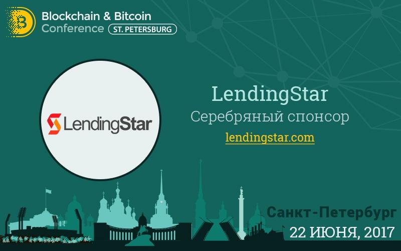 Серебряный спонсор нашей конференции – компания LendingStar