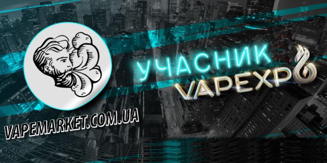 Серед учасників VAPEXPO KIEV – VAPEMARKET.COM.UA! РОЗІГРАШ ПРИЗІВ!