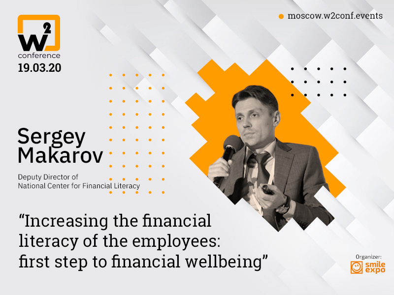 Sergey Makarov, Deputy Director at the National Center for Financial Literacy, to Tell w2 conference Moscow About Corporate Financial Wellbeing