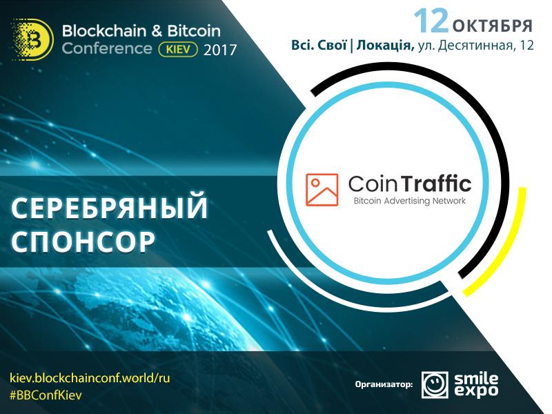 Сервис CoinTraffic станет Серебряным спонсором и покажет свой стенд на Blockchain & Bitcoin Conference Kiev