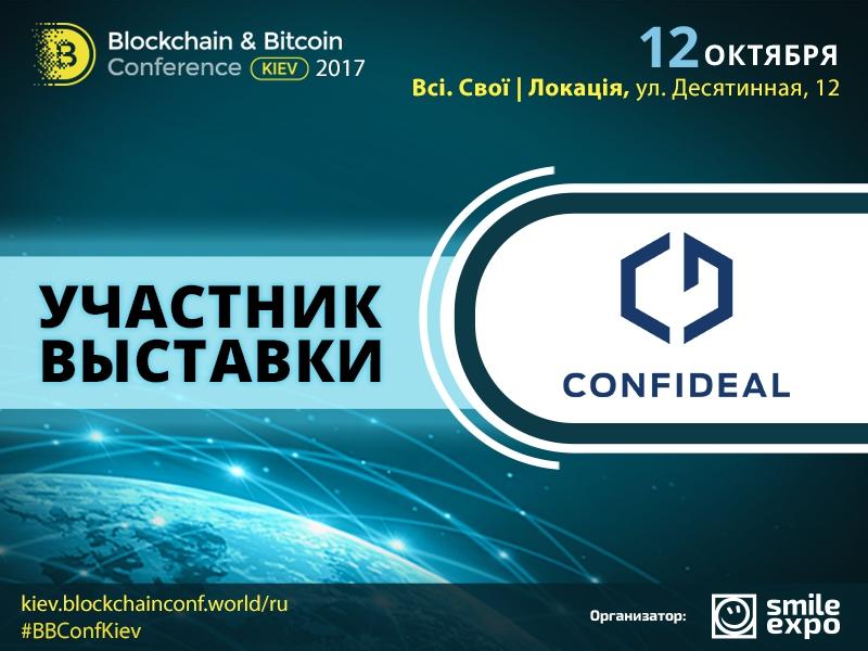 Сервис для создания смарт-контрактов Confideal станет участником выставки Blockсhain & Bitcoin Conference Kiev